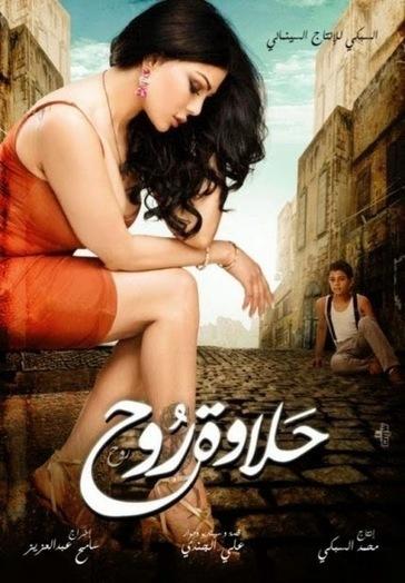 فيلم حلاوة رو | Match-AlFatehFC-AlEttifaq-Kora.html | Scoop.it