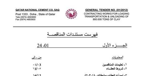 (AR) (EN) (PDF) - مناقصة عامة لتحميل ونقل كميات من الأحجار الطينية | QATAR NATIONAL CEMENT CO. | Glossarissimo! | Scoop.it