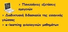 24grammata.com Culture e-Magazine – Free eBooks – WebTV » Η ιστορία των greeklish. Η «Ερωφίλη» µιλούσε… greeklish. Τι είναι τα Φραγκοχιώτικα; | Γλώσσα | Scoop.it