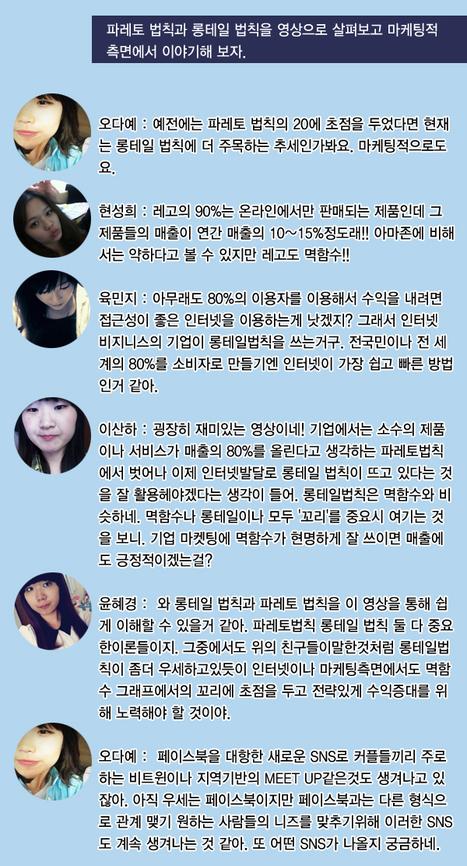 [토론 5] | 소셜미디어시대, 멱함수의시대 | Scoop.it