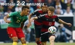 สมัครเล่นคาสิโน เยอรมัน เปิดบ้านเสมอ แคเมอรูน 2-2 ในเกมคาสิโนออนไลน์ กระชับมิตรทีมชาติ | สมัครแทงบอล sbobet online และ m8bet สมัครเล่นคาสิโนออนไลน์ royal1688 | genting club | Scoop.it