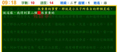 中文打字測驗 | 打字練習 | Scoop.it
