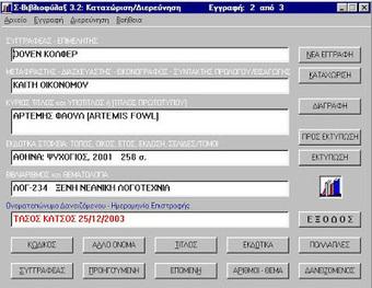 Σχολικός Βιβλιοφύλαξ 3.2.0 - Δωρεάν πρόγραμμα δανειστικής βιβλιοθήκης   Differentiated and ict Instruction   Scoop.it