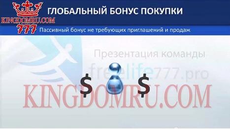 Маркетинг Kingdom777 - Глобальный бонус за покупки | Kingdom777 презентация на русском. kingdom 777 маркетинг, отзывы, стратегии, видео | Kingdomru.com - Kingdom777 - Kingdomcard - WCM777 - wcm | Scoop.it