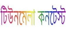 TuneMela | টিউনমেলা | Something new in bangla technology blog | নতুনের সাথে থাকো, নতুন কিছু জানো | Tunemela is one of the biggest bangla technology blog in Bangladesh | Bangla tech blog | Scoop.it