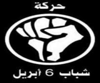"Aujourd'hui ""6 Avril"" élit son Bureau politique اليوم.. 6 إبريل تنتخب المكتب السياسي للحركة | Égypt-actus | Scoop.it"