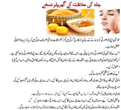 Homemade tips for skin care | fashioncentralpk | Scoop.it