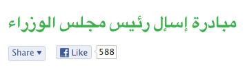 Egypt's Prime Minister creates Facebook forum to engage public   Égypt-actus   Scoop.it