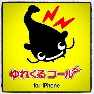 Application importante au Japon, l'Alerte aux tremblements de terre (ゆれくる) | Japan Tsunami | Scoop.it