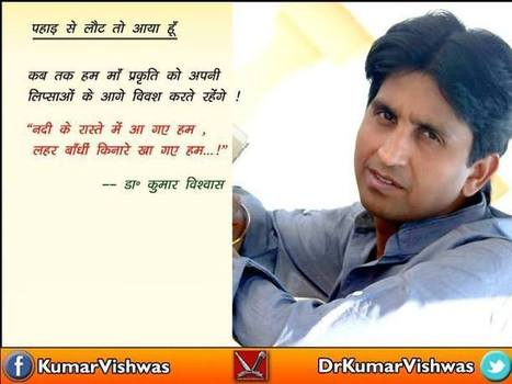 Timeline Photos - Dr. Kumar Vishwas   Funindia   Scoop.it