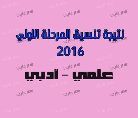 """نتيجة تنسيق المرحلة الاولي 2016 موقع تنسيق الجامعات """"النتيجة ظهرت الان""""   masr5   Scoop.it"""