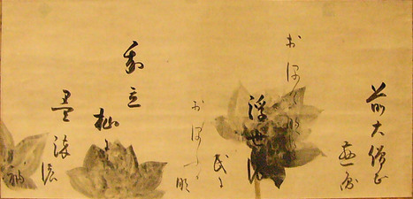 38 calligraphies japonaises contemporaines de Tanaka Shingai ... - Actualitté.com | calligraphie | Scoop.it