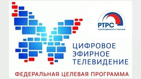 Deuxième multiplex de la TNT est lancé à Moscou   Médias en Russie   Scoop.it