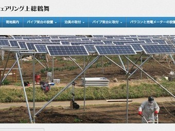 Solar double cropping takes off in Japan - Treehugger | Energy News | Scoop.it