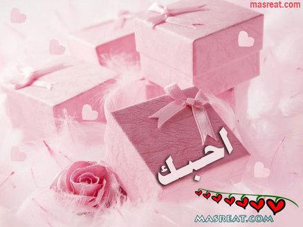 رسائل حب للزوج 2014 | اخر الاخبار | Scoop.it