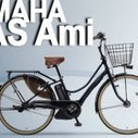 2012 Brings New Electric Bicycles From Yamaha | Sustainable Futures | Scoop.it