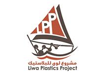 Liwa Plastics Project - Orpic.om | Orpic | Scoop.it