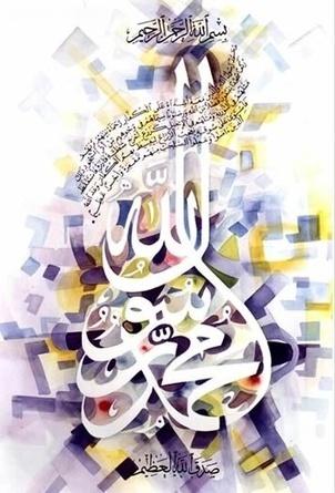 Lettering | Arabic Calligraphy | Scoop.it