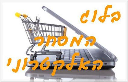 בלוג   המסחר האלקטרוני   המסחר האלקטרוני   The-eCommerce   Scoop.it