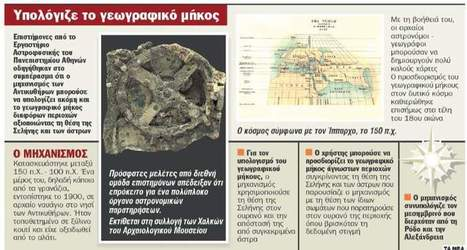 GΡS από τον 2ο π.Χ. αιώνα Ο μηχανισμός των Αντικυθήρων λειτουργούσε ως σύστημα παγκόσμιου εντοπισμού θέσης | Ekivolos | Scoop.it