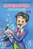 Atos - IV Matematika 4a | matematika  IV razred | Scoop.it