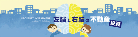 左脳と右脳の不動産投資 | hamudesu | Scoop.it