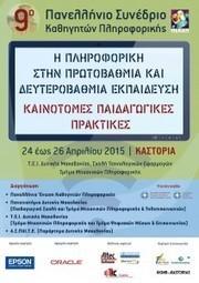9o Πανελλήνιο Συνέδριο Καθηγητών Πληροφορικής, Καστοριά 24-26 Απριλίου 2015 | Η Πληροφορική στην Πρωτοβάθμια και Δευτεροβάθμια Εκπαίδευση – Καινοτόμες Παιδαγωγικές Πρακτικές | Informatics Technology in Education | Scoop.it