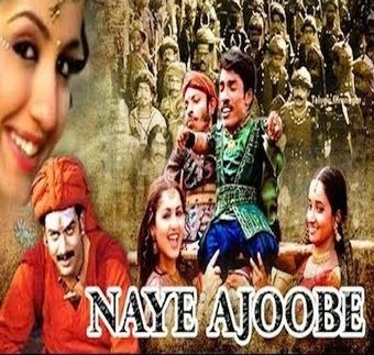 Naye Ajoobe (2015) Hindi Dubbed WEBRip 350mb | 9xmovies | Bollywood Updates | Scoop.it