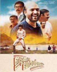 Idukki Gold (2013) Watch Malayalam Full Movie online   Watch Full Movie Online   abhi   Scoop.it