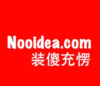 Nooidea.com | 装傻充愣 | Shared Tips Or Ideas | Scoop.it