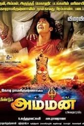 Meendum Amman Avatharam 2014 Full Tamil Dubbed Telugu Movie Watch Online DVDRip | watchhindiserialonline.com | Scoop.it