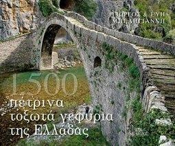 Γιώργος & Εύη Μπεληγιάννη - 1500 Πέτρινα Τοξωτά Γεφύρια της Ελλάδας - Βιβλίο | Book's Leader | Scoop.it