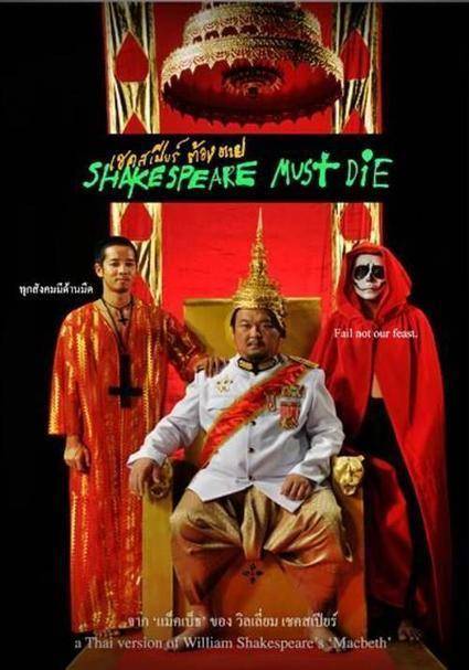 Tweet from @thaoworra | Global Shakespeare | Scoop.it