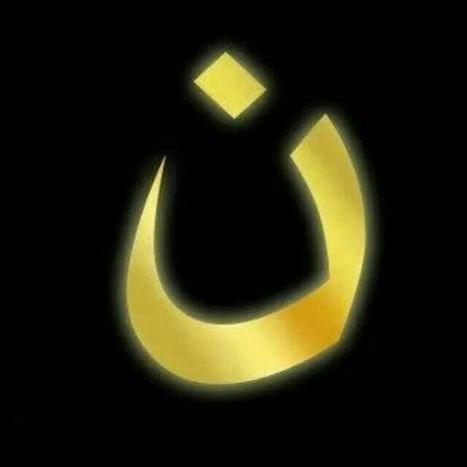 #ن: How an Arabic letter was reclaimed to support Iraq's persecuted Christians | Archivance - Miscellanées | Scoop.it