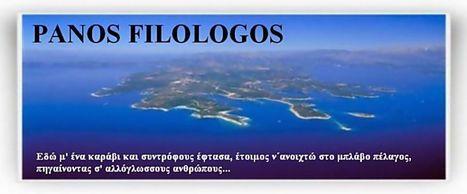 PANOS FILOLOGOS | ekthesi g lykeiou | Scoop.it