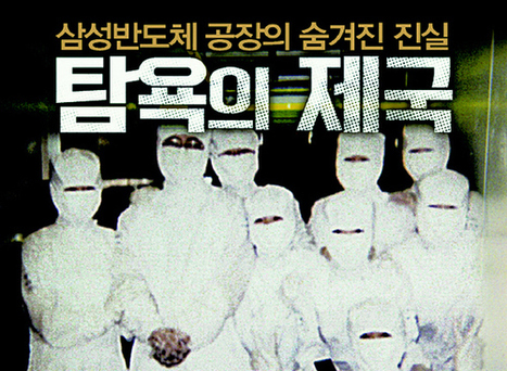 Another film to document ill Samsung factory workers | Electronics - Issues and Problems | Scoop.it
