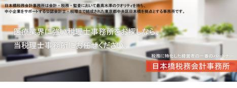 【中央区税理士.net】医療業界に強い税理士事務所をお探しなら│日本橋税務会計事務所 | business | Scoop.it