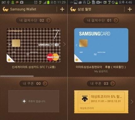 Samsung's Wallet app launches in Korea | SouthKorea | Scoop.it