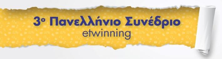 3ο Πανελλήνιο Συνέδριο eTwinning | Η Πληροφορική σήμερα! | Scoop.it