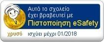 Το πρώτο Δημοτικό Σχολείο στην Ελλάδα με Χρυσή Πιστοποίηση Ασφάλειας στο Διαδίκτυο | Differentiated and ict Instruction | Scoop.it