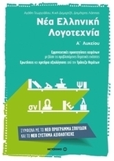 Metaixmio. Νέα Ελληνική Λογοτεχνία για την Α΄ Λυκείου | Overcoming Challenges | Scoop.it