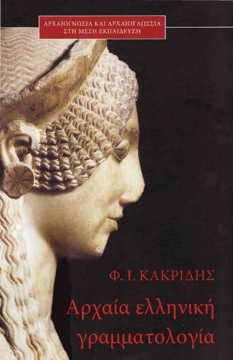 Φ.Ι. Κακριδής - Αρχαία Ελληνική Γραμματολογία (pdf), εκδ. Ινστιτούτο Νεοελληνικών Σπουδών | Overcoming Challenges | Scoop.it