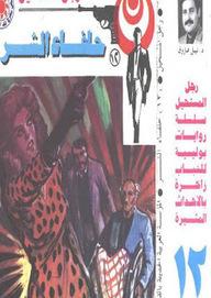12 - حلفاء الشر | رجل المستحيل | Scoop.it