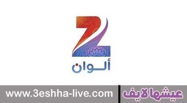 مشاهدة قناة زى الوان بث مباشر Zee Alwan Live | عيشها لايف | 3eshha live | Scoop.it
