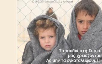 UNICEF Greece - Unite for Children | ΣΤ ΤΑΞΗ, 12ου ΔΗΜΟΤΙΚΟΥ ΣΧΟΛΕΙΟΥ ΑΓΙΟΥ ΔΗΜΗΤΡΙΟΥ, 2013-2014 | Scoop.it