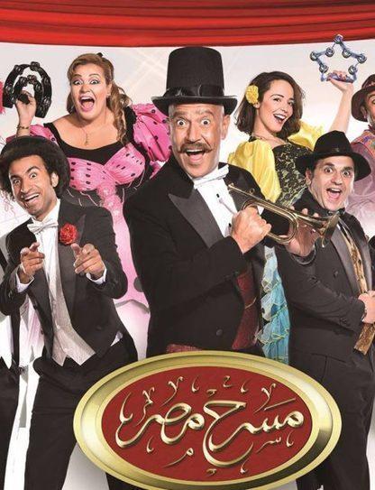 مسرح مصر الموسم 2 الحلقة 7 – جواز صالونات | مشاهدة مسلسل امراة اخرى الح17لقة | Scoop.it