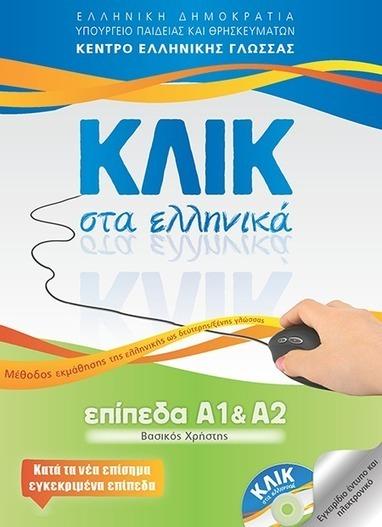e-ΚΛΙΚ στα ελληνικά, πιστοποίηση ελληνομάθειας   ICT in Education   Scoop.it
