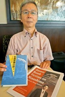 Son translates book of surgeon who treated Hiroshima A-bomb victims - AJW by The Asahi Shimbun | Atomic Then & Now | Scoop.it