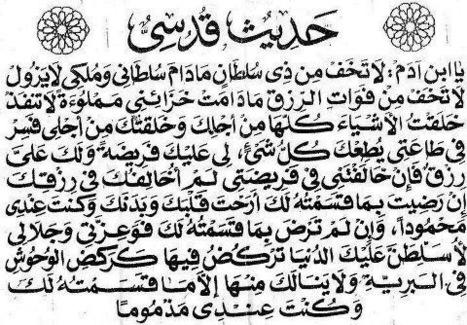 Holy Quran - KSU Electronic Moshaf project | Engineer Betatester | Scoop.it