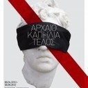 Exhibition: 'End to Antiquities Trafficking' exhibition at the Archaeological Museum of Thessaloniki, Greece | Archaeology Travel | Scoop.it